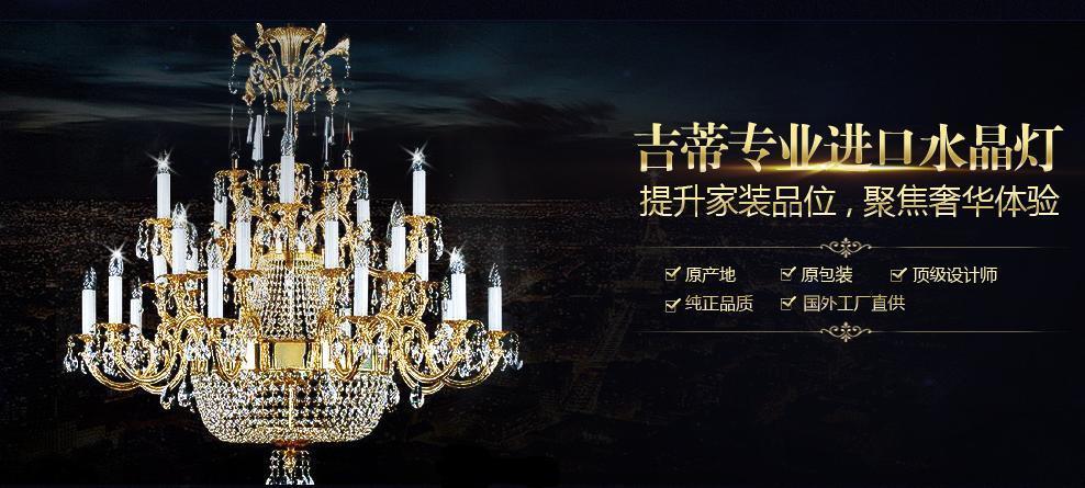 吉蒂进口水晶灯—北京赵女士客户实拍案例